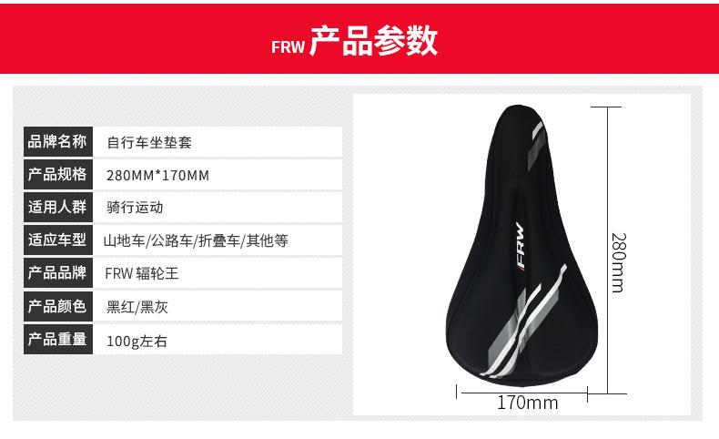 FRW辐轮王自行车坐垫套黑白
